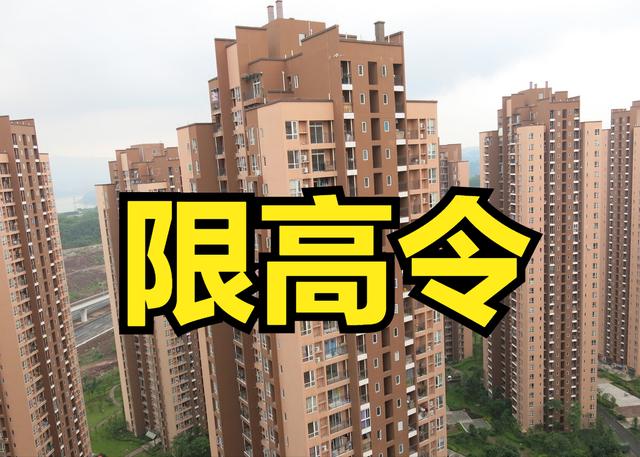 """住建部又提出""""限高令"""",高层楼或将再贬值?2类人高兴了"""